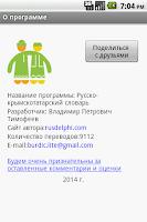 Screenshot of Крымскотатарский словарь