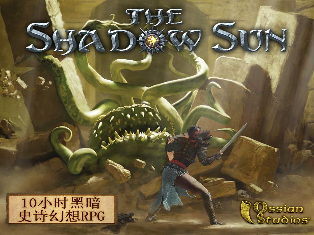 暗影之日(The Shadow Sun)