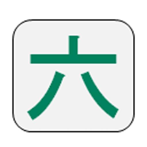 六碼筆畫 工具 App LOGO-硬是要APP