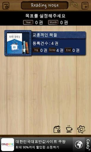 【免費書籍App】너도나도 독서노트-APP點子