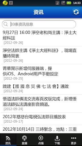 教育必備免費app推薦|華藏淨宗學會線上免付費app下載|3C達人阿輝的APP