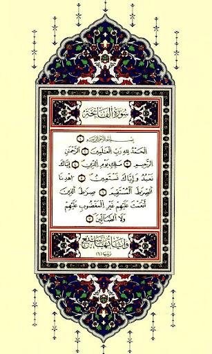 القرآن-الكريم-مصحف-ورش-coran for android screenshot