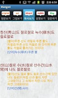 Screenshot of 망고스터디 3:시조 고전문학해설 수능언어영역ebs공부
