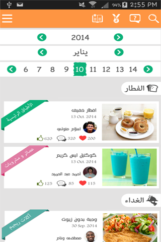 وصفتى Screenshot 2