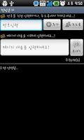 Screenshot of One Shot SMS