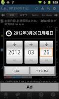 Screenshot of 2ちゃんあんてな -2chまとめサイトビューワー