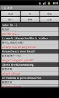 Screenshot of German Chinese Dictionary