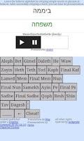 Screenshot of Learn the Hebrew alphabet