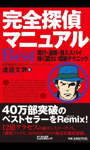 完全探偵マニュアルBEST+