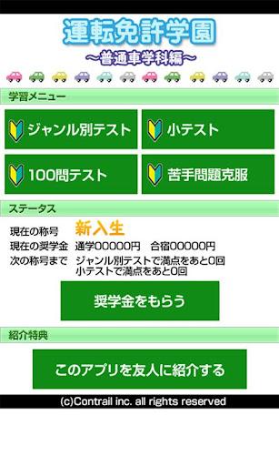 【無料1000問&奨学金付】運転免許学園~普通車学科編~