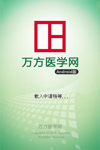 万方医学网Android版
