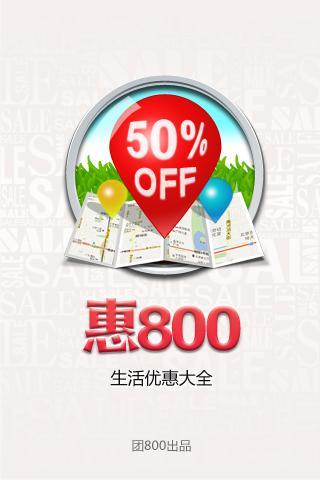 惠800(生活优惠大全)