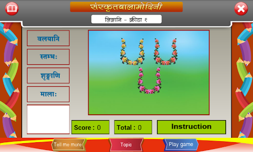 english to sanskrit dictionary download