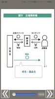 Screenshot of ピクト図解 Lite