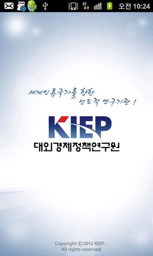 대외경제정책연구원 KIEP