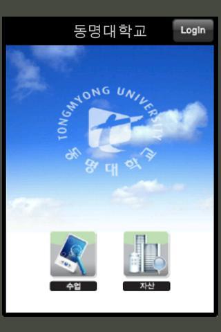 동명대학교 교직원정보