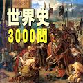 Download 世界史3000問 受験にも役立つ!無料世界史学習アプリ APK