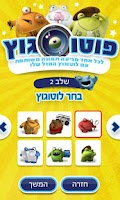 Screenshot of פוטוגוץ