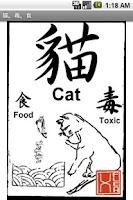 Screenshot of 貓。毒。食