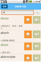 Screenshot of GRE单词表