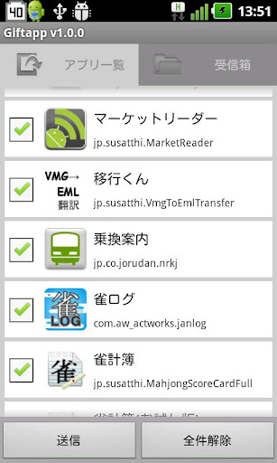 Giftapp -app list send-