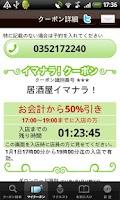 Screenshot of イマナラ!時限クーポン