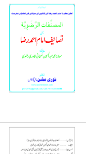 Books Imam Ahmed Raza - screenshot