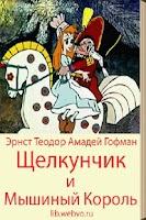 Screenshot of Щелкунчик и Мышиный Король