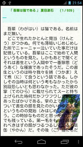 玩免費書籍APP|下載夏目漱石,我是一隻貓 app不用錢|硬是要APP