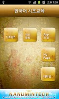 Screenshot of Korea SIJO Education