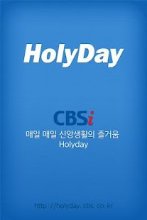 HolyDay 모바일 - screenshot