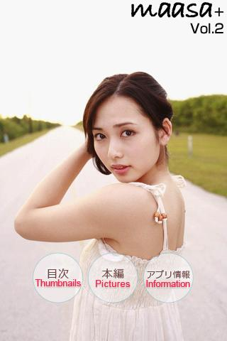 須藤茉麻写真集『maasa+』 Vol.2
