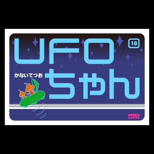 UFOちゃん 第10集 LOGO-APP點子