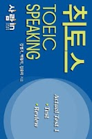 Screenshot of TOEIC SPEAKING VOL 1