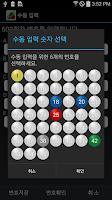 Screenshot of 로또번호 발생기(무료)