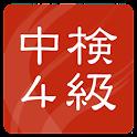 中検4級 過去問題集(15回分収録) icon
