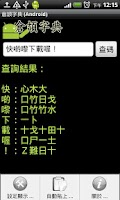 Screenshot of 倉頡字典 (Android)