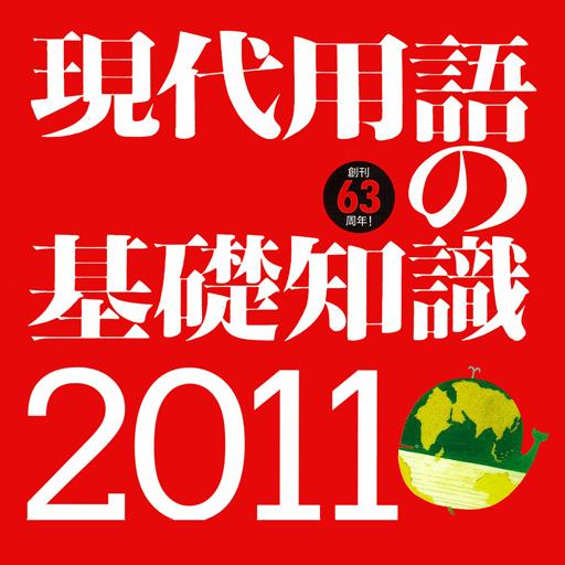 【旧版】現代用語の基礎知識 2011 LOGO-APP點子