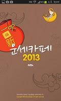 Screenshot of 운세카페2013 (토정비결,코믹부적,궁합,타로,꿈해몽)