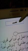 Screenshot of حصن المسلم كامل Hisn Almuslim