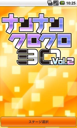 ナンナンクロクロ 30 Vol.2