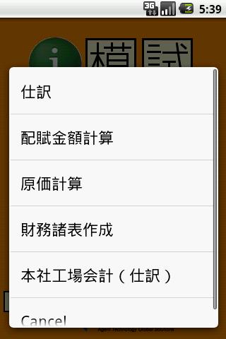 玩免費教育APP 下載i 模試 簿記2級 工業 app不用錢 硬是要APP