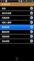 Screenshot of Selected Hymns(Audio App)DRM