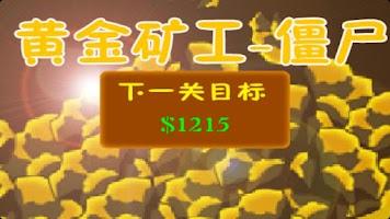 Screenshot of Gold Miner-Zombie