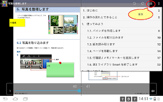 Screenshot of 楽2ライブラリ Smart for Android