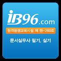 문서실무사 자격증 필기, 실기 동영상 강좌 모바일 어플 icon