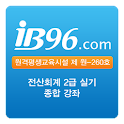 전산회계 2급 실기 종합 동영상 강좌 모바일 교육 어플 icon