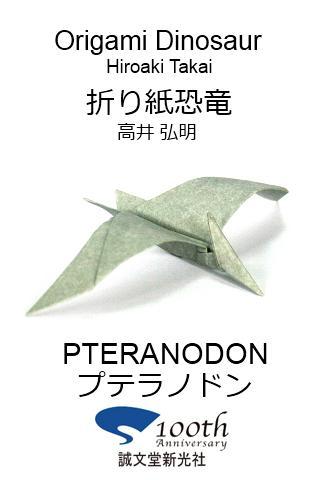 折り紙恐竜14 【プテラノドン】