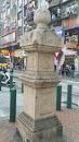 紅街市紀念石柱