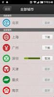 Screenshot of 地铁大全